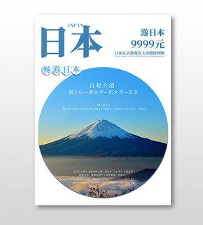 暢游日本旅行海報