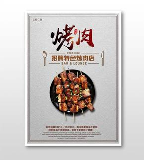 ?#20449;铺?#33394;烤肉宣传海报