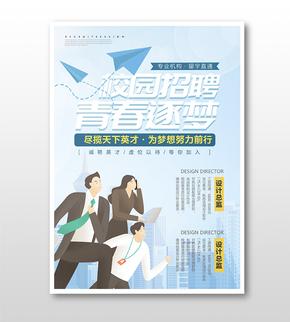 藍色時尚卡通校園招聘(pin)主題海(hai)報