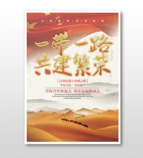 一帶一路中國風黨建主題海報