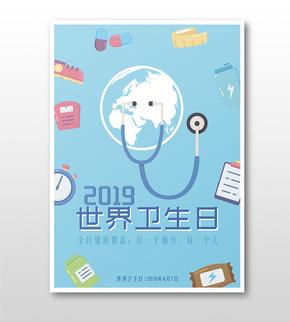 小清新医疗健康世界卫生日