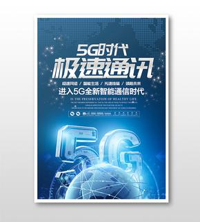 科技风5G时代极速通讯海报