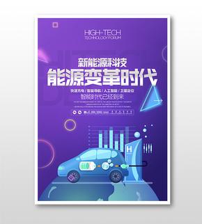 深紫扁?#20132;?#26032;能源科技主题宣传海报