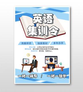 英语培训辅导班一对一宣传海报