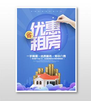 优惠租房卡通风格主题海报