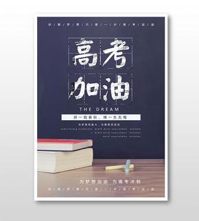 校园风高考励志高考加油冲刺海报