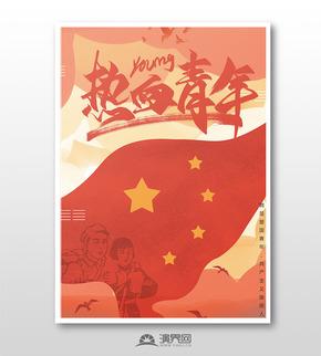 五四青年节宣传海报模板