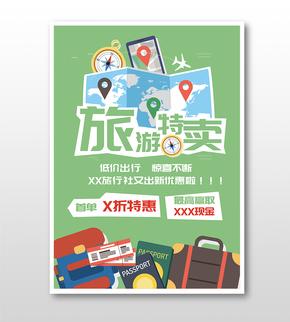 卡通旅游特卖套餐通用类海报