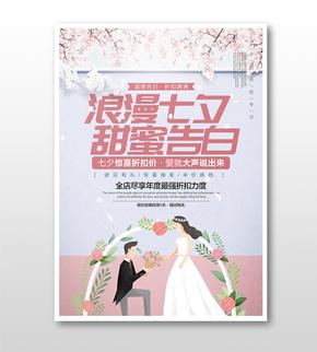 浪漫唯美七夕告白求婚簡約宣傳海報