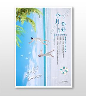大海(hai)沙灘夏(xia)季(ji)藍色八月主題宣傳海(hai)報