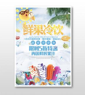 鲜果冷饮夏日宣传海报