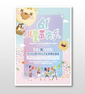 漸變卡通可愛六一兒童節購物海報