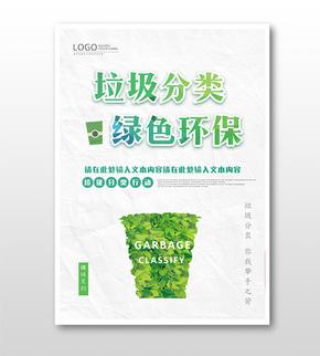小清新垃圾分类环保海报