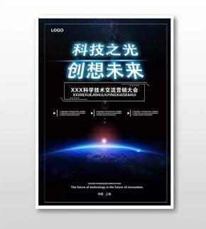 科技类海报宣传