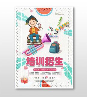 卡通夏日暑假培訓招生海報