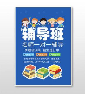 培训辅导班招生宣传海报