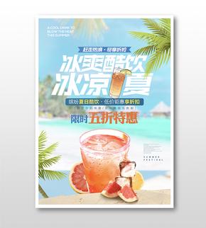 夏日清新果汁宣传促销海报