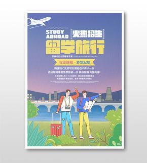 留學旅行卡通主題促銷宣傳海報