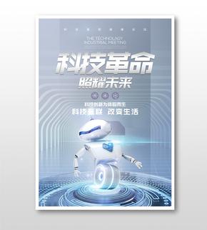 科技革命机器人主题海报