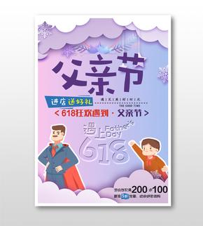父亲节遇上618感恩促销宣传海报