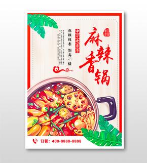 簡約風(feng)麻辣香鍋(guo)餐(can)飲促(chun)銷(xiao)海(hai)報