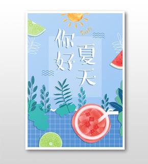 蓝色清新你好夏天海报