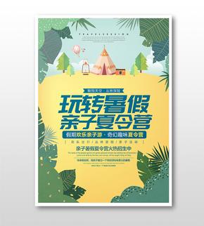 玩转暑假亲子夏令营卡通宣传海报