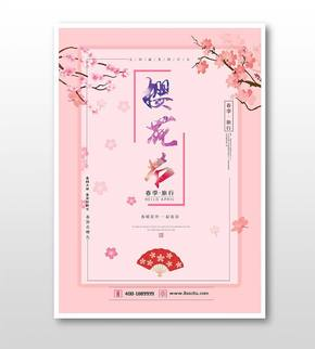 唯美樱花节旅游海报