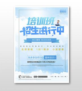 清新藍色快樂暑期培訓班招生海報