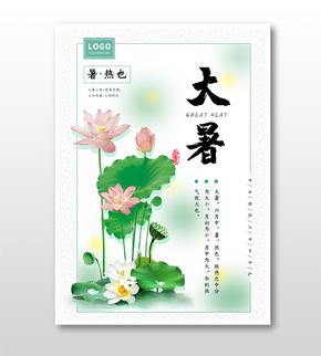 中(zhong)國風(feng)大暑二十(shi)四節氣傳統創意海(hai)報