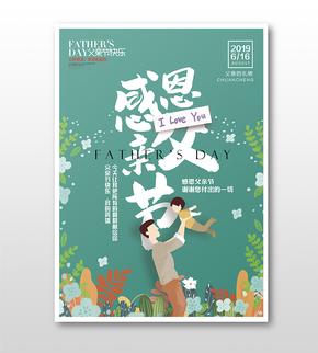 卡通手绘感恩父亲节主题海报