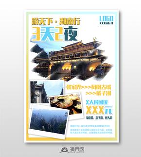 旅游特卖套餐宣传海报