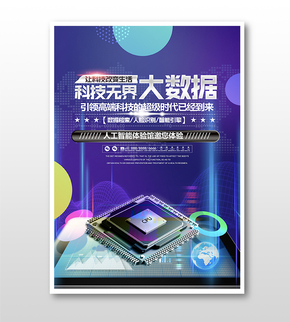 大数据时代人工智能科技主题宣传海报