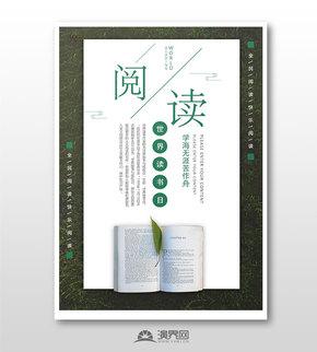 绿色清新自?#35805;?#19978;阅读读书日校园海报