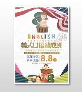卡通英语口语速成班宣传促销海报