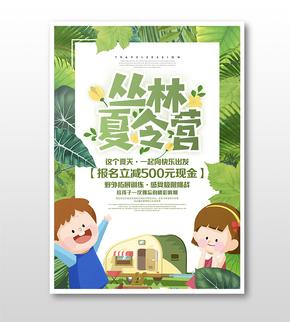 叢林夏令營卡通宣傳主題海報