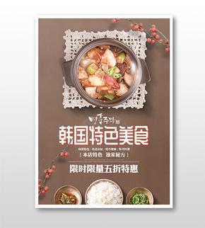 时尚简约韩国料理美食折扣促销海报