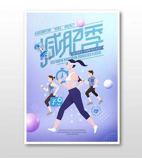 时尚卡通减肥季宣传海报