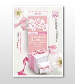 粉色母亲节宣传促销海报