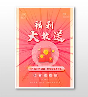 红色企业福利大放送活动海报