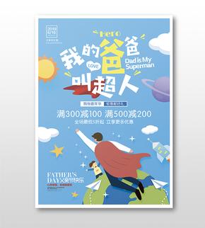 ?#19994;?#29240;爸叫超人父亲节卡通主题海报