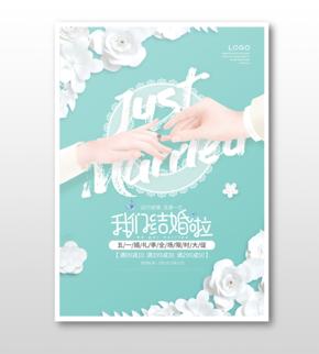 文艺婚纱结婚主题宣传海报模板