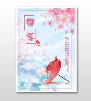 纸伞樱花节唯美海报