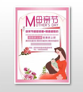 粉色感恩母親節促銷海報