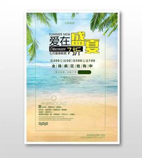 沙灘夏季促銷創意宣傳海報