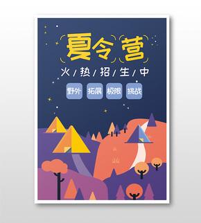 矢量卡通夏令营招生宣传海报