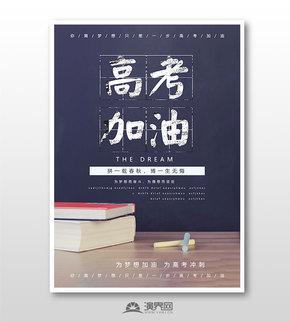 校園風高考勵志高考加油沖刺海報