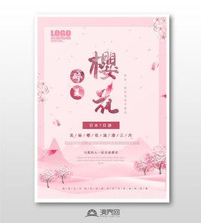 粉色浪漫樱花旅游海报