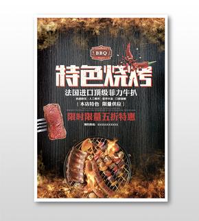 特色烤肉美食海报