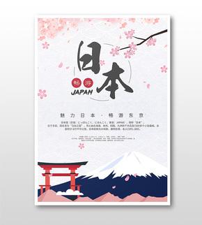 樱花日本富士山旅游海报